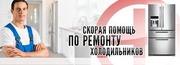 Ремонт холодильников в Минске. Гарантия. Выгодные цены. Набирайте
